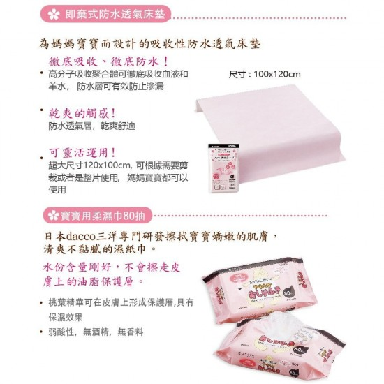 dacco Mother Delivery Care Pack - 12 pcs