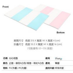 ifam Ruun Like U playmat (213) - 213 x 141cm