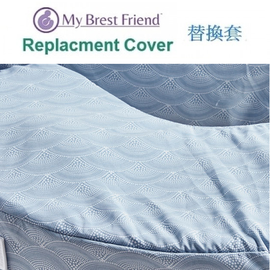 My Brest Friend Original Nursing Pillow Cover - horizon-original (987)