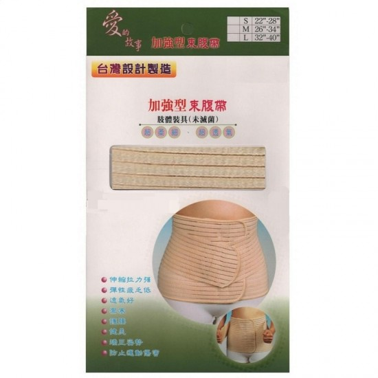 Love Story (Reinforced) waist belt - S