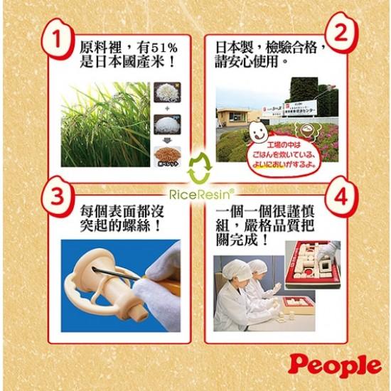 People Okome Rice Ball Toy
