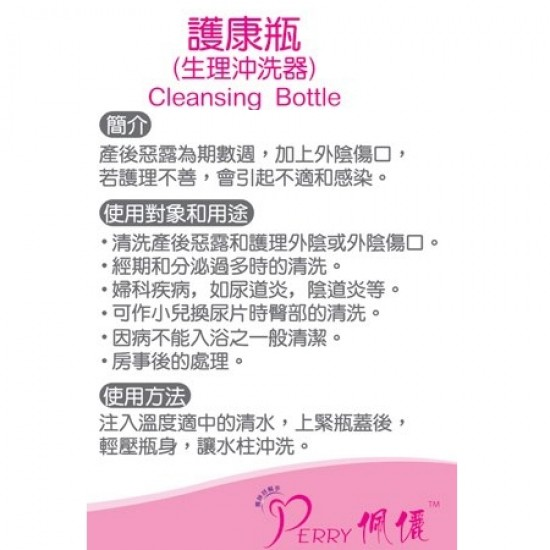 Perry Cleaning Bottle (Physiological Flusher)