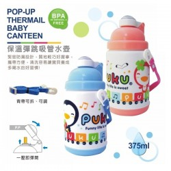 Puku Thermal Straw Bottle with shoulder Strap