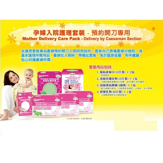 Tenson Pregnancy Delivery Care Package - Caesarean