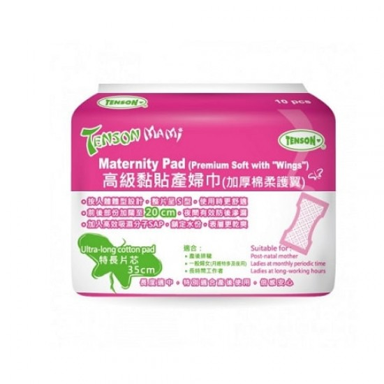 """Tenson Maternity Pad (Premium Soft with """"Wings"""")"""