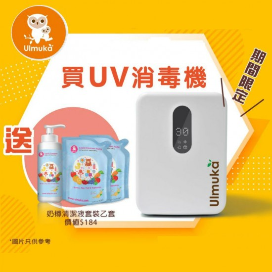 Ulmuka UV Sterilizer - Orange